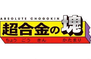 Absolute Chogokin