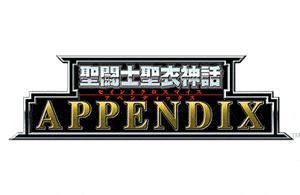 Myth Appendix