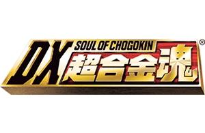 DX Soul of Chogokin